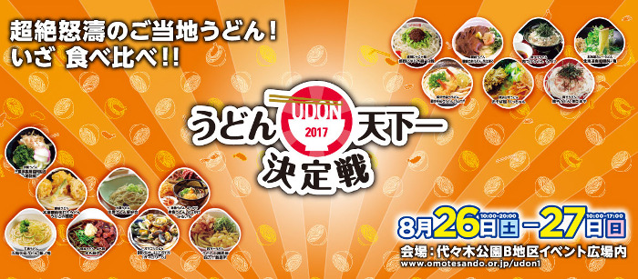 Udon Number One Grand Prix