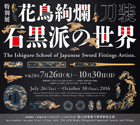 """Kachō Kenran"" The Ishiguro School of Japanese Sword Fittings Artists"