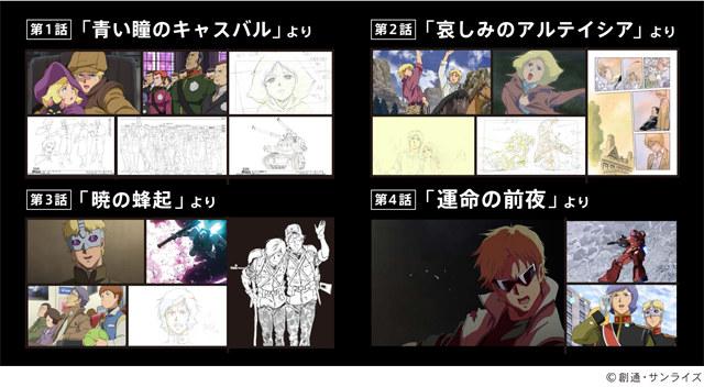"""GUNDAM PRODUCT ART """"Mobile Suit Gundam: THE ORIGIN"""" Exhibition"""