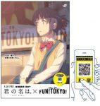 Your Name. (Kimi no Na wa.) x FUN! TOKYO! Mobile Stamp Rally
