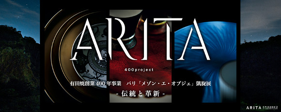 ARITA 400project exhibition at TOKYO -Tradition and Revelution-