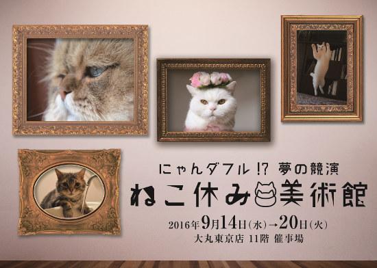 NEKO-BREAK Museum in Tokyo