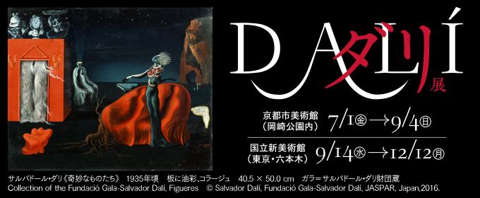 DALI Exhibition (Tokyo)