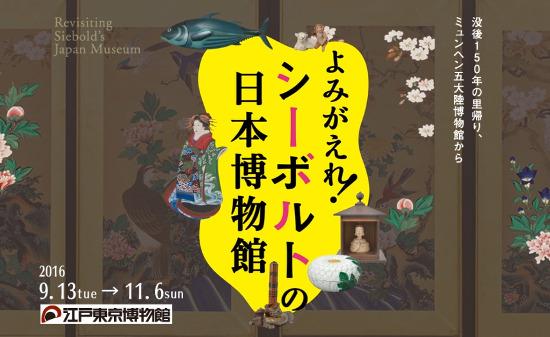 Revisiting Siebold's Japan Museum
