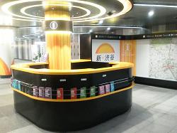 Shibuya Station Tourist Information Desk