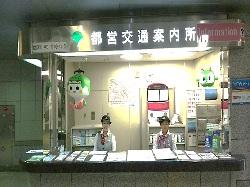 Toei Information Center