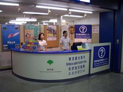Tokyo Tourist Information Center Keisei Ueno Branch
