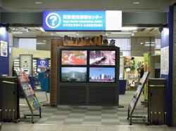 Tokyo Tourist Information Center TMG Building Headquarters