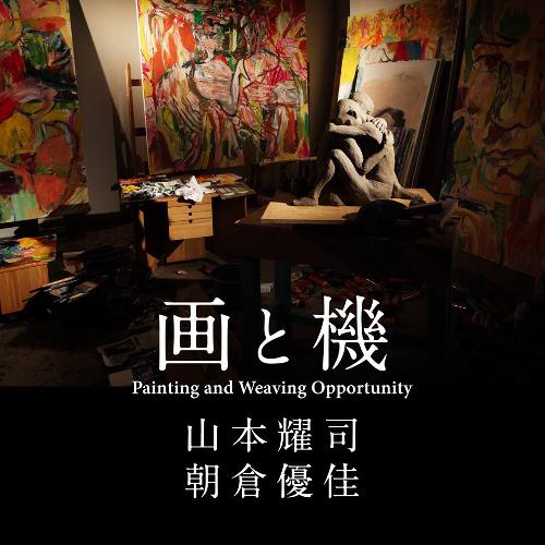Painting and Weaving Opportunity : Yohji Yamamoto・Yuuka Asakura