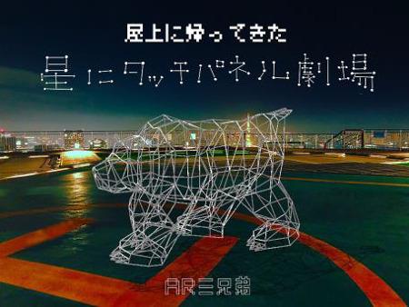 StarrySky Illumination (Tokyo City View)
