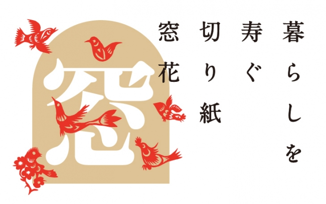 "Celebrate New Year the cut paper ""Madohana"" Exhibition"