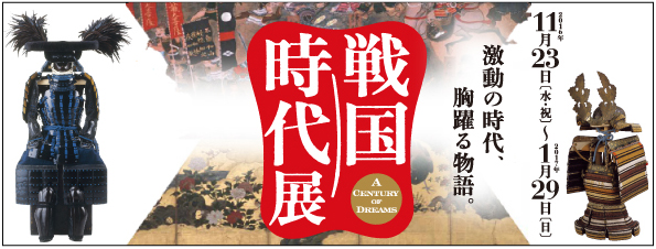 The Exhibition of the Sengoku Period