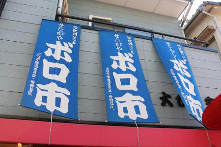 Setagaya Boroichi