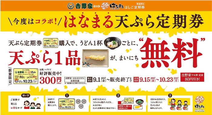 "Start selling discount pass that can be used any number of times for 39 days at ""Hanamaru Udon"" and ""Yoshinoya"""