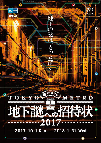 TOKYO METRO The Underground Mysteries 2017