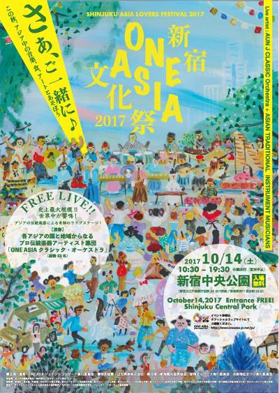 Shinjuku Asia Lovers Festival