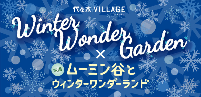 Yoyogi Village × 'Moomins and the Winter Wonderland'