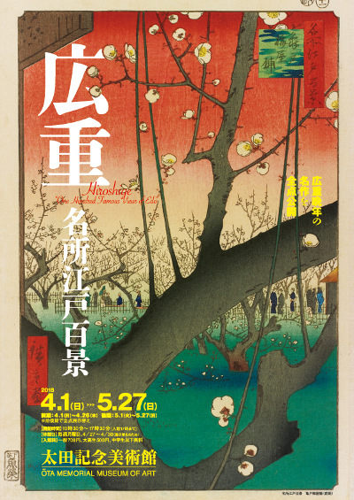 "Hiroshige ""One Hundred Famous Views of Edo"" Exhibition"
