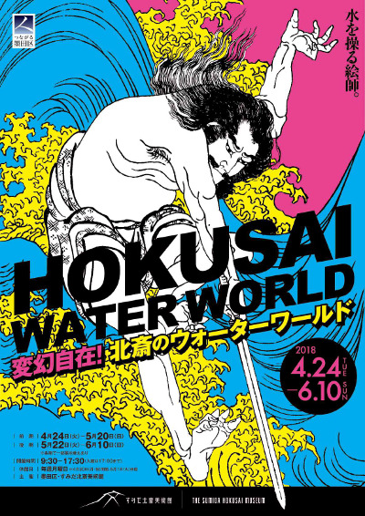 "Special Exhibition ""Phantasmagoric! Hokusai's Water Wonderland"""
