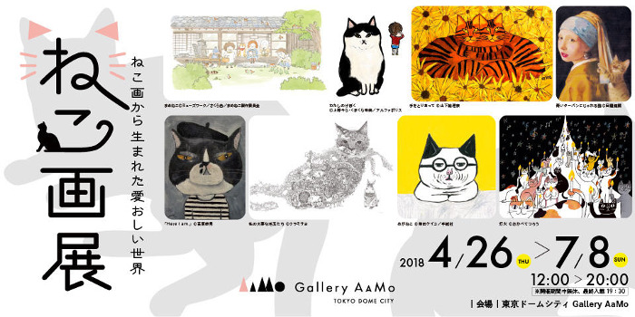 NEKOGA - The Painting of Cats Exhibition with 8Artists -